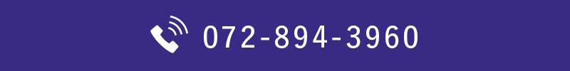 072-894-3960