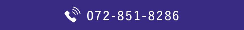 072-851-8286